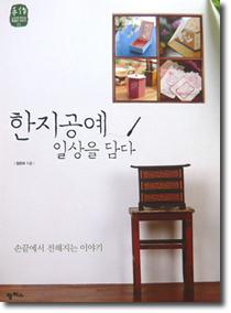 韓紙工芸に日常をこめて・・