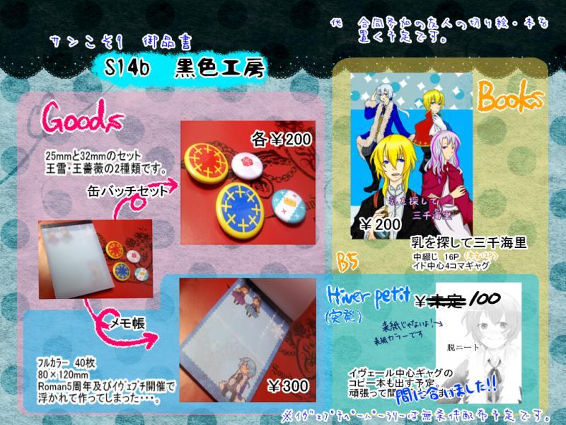 osinagaki_convert_20120318082158.jpg