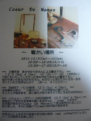 P1050101_convert_20111201232405.jpg