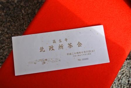 ねね茶会2012_1