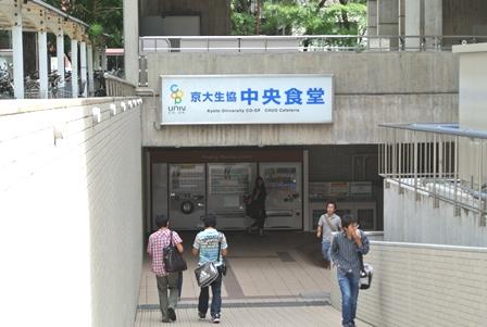 京大食堂1