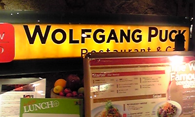 100408_2133_01wolf gang puck