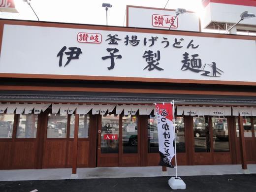 伊予製麺 外観