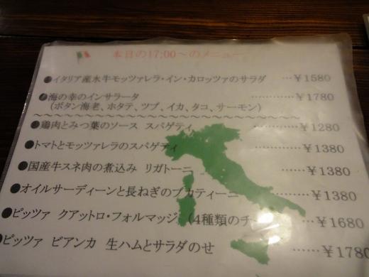 ナッカリーノ メニュー3