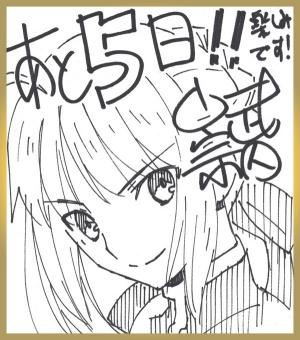 Fateアニメカウントダウン (2)
