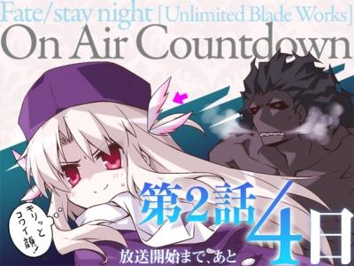 アニメFateカウントダウン (10)