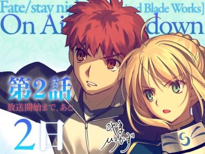 アニメFateカウントダウン (12)
