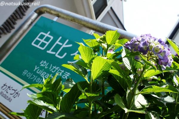 由比ヶ浜駅にて