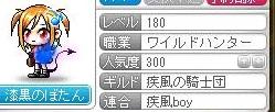 Maple110610_224231.jpg