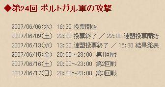第24回大海戦ポルターン.jpg