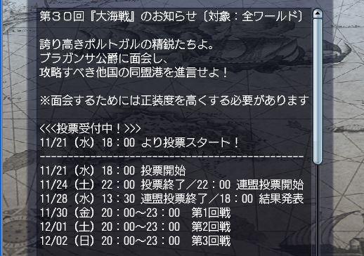 第30回大海戦.jpg