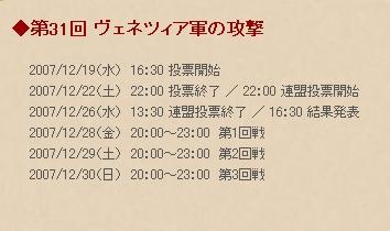大海戦日程.jpg