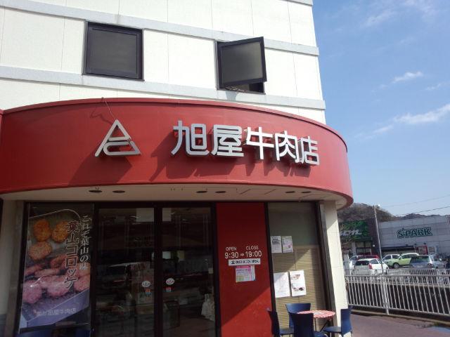 DSC_0651旭屋