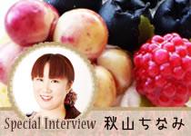 sl_menu_interview_akiyama.jpg