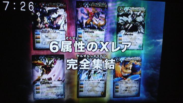 戦嵐X6種