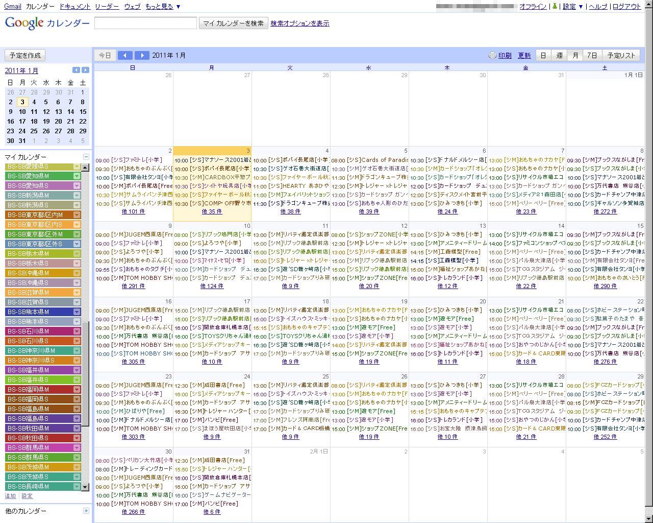 201101SBカレンダー