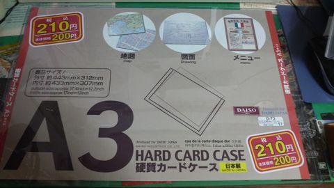 カードケース200