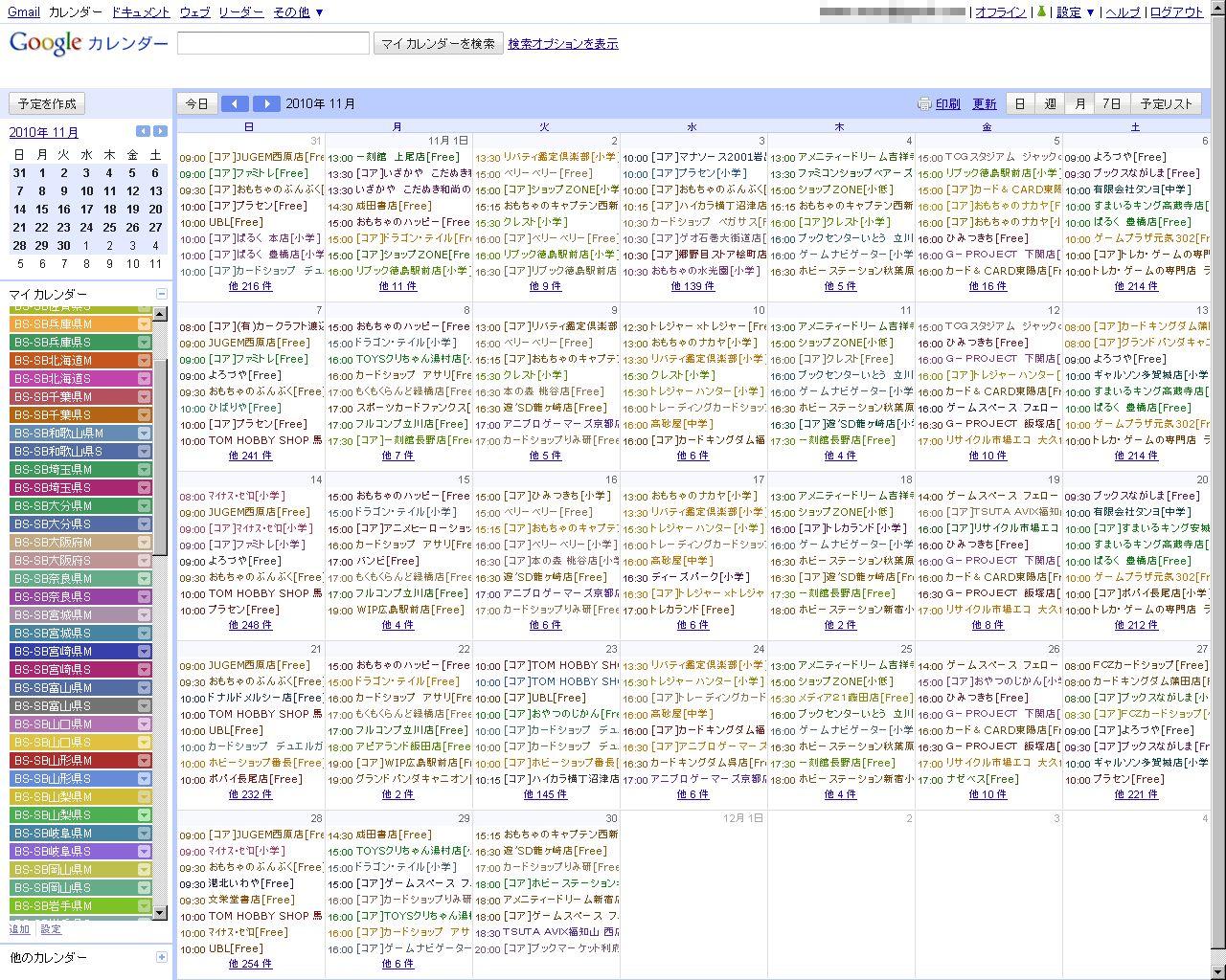 201011SBカレンダー