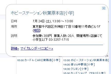 20100623カレンダー詳細