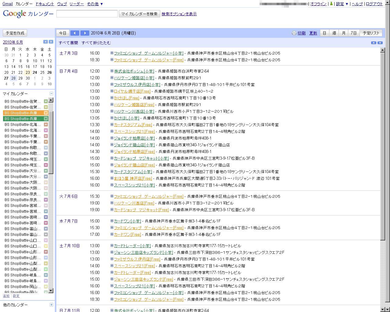 20100623カレンダー兵庫一覧