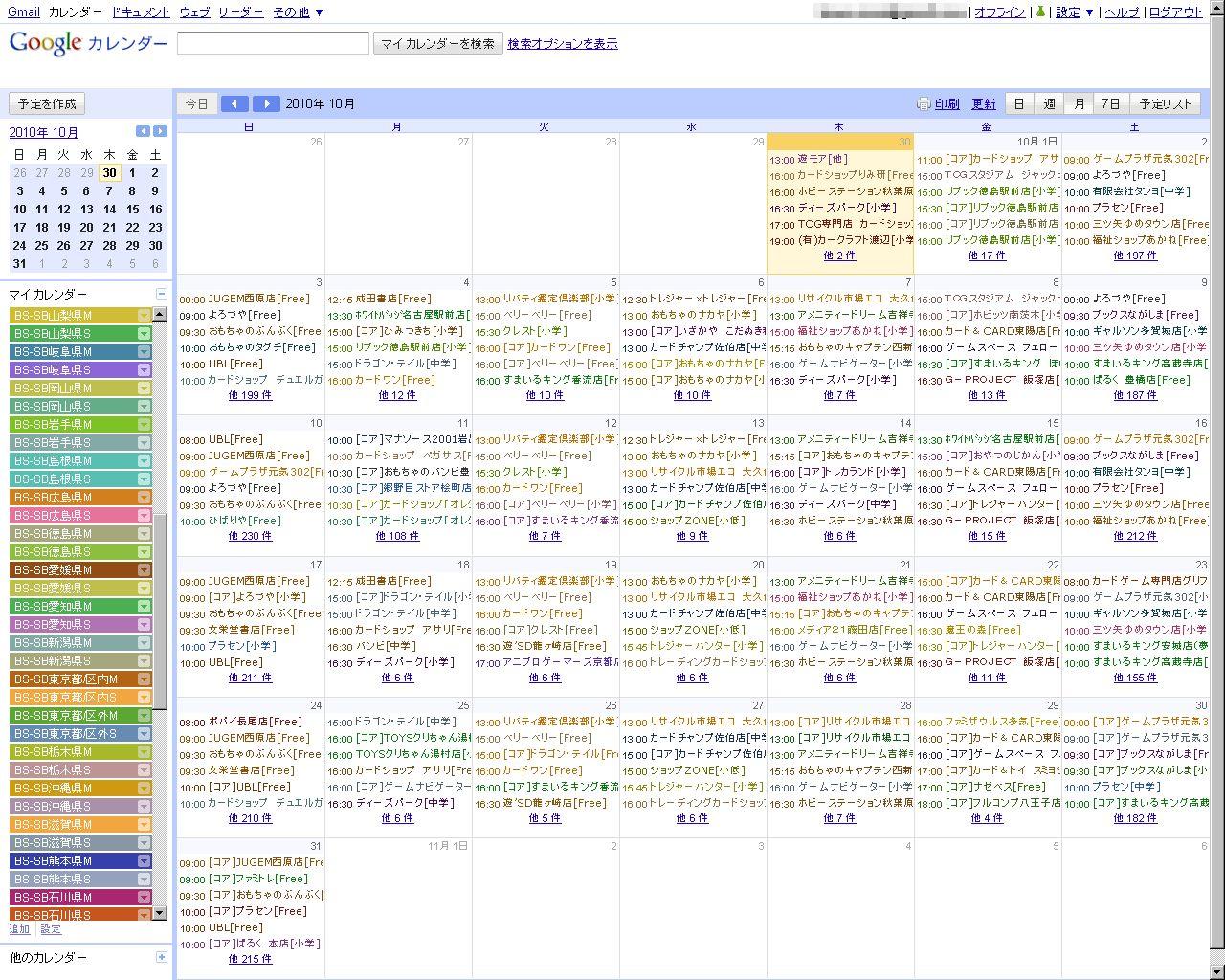カレンダー全国10月