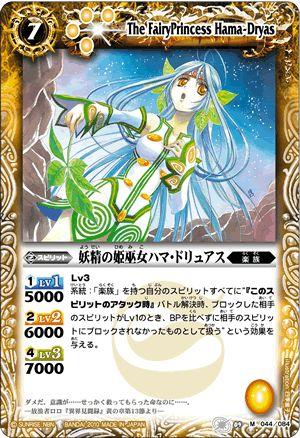 妖精の姫巫女ハマ・ドリュアス