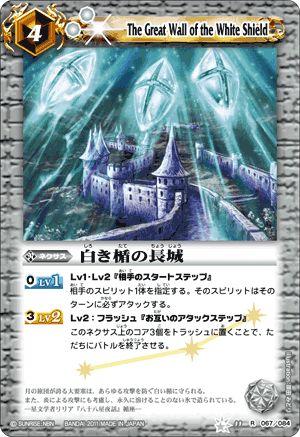 白き楯の長城