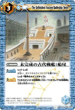 未完成の古代戦艦:船尾