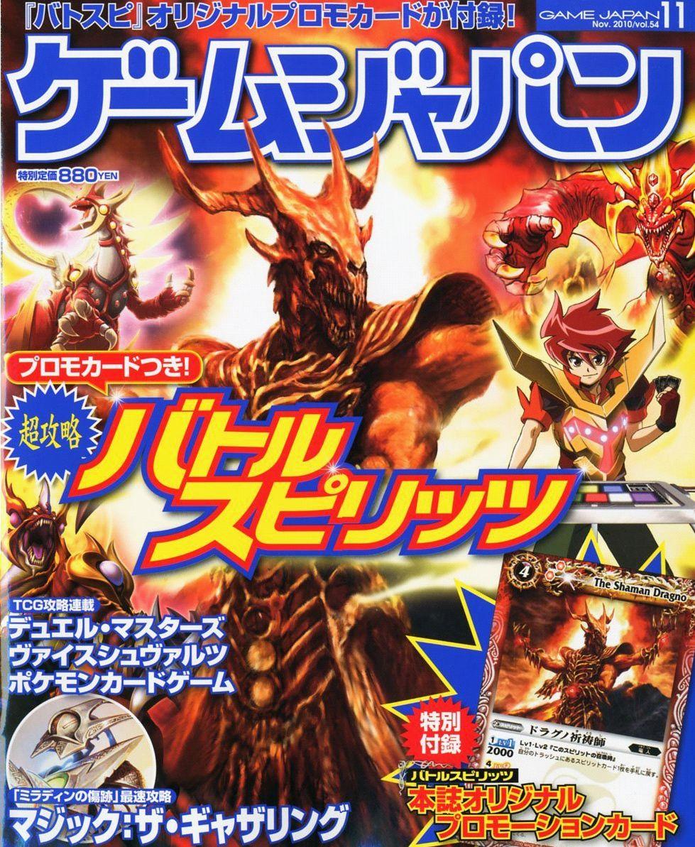 ゲームジャパン11月号表紙