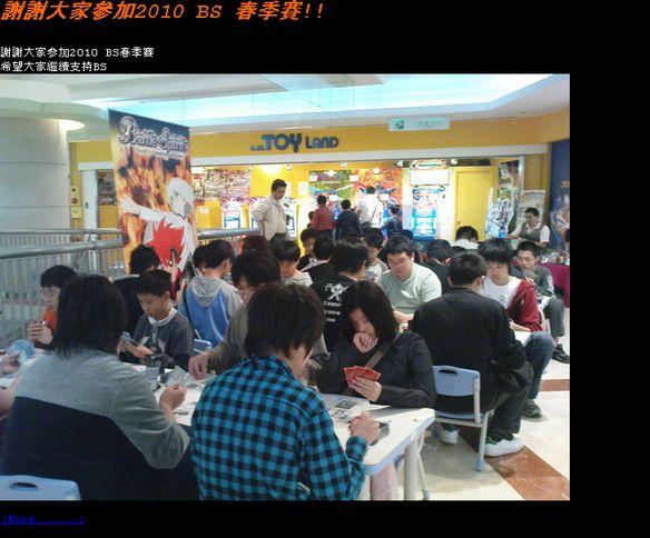 台湾バトスピ2