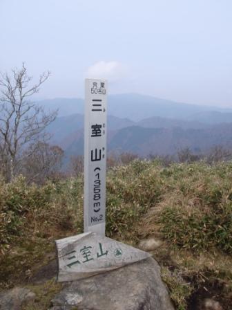 三室山 山頂