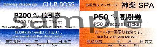 神楽チケット3