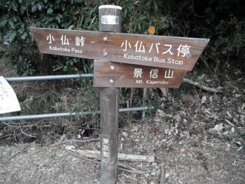 00kagenobu2tozanguchi.jpg