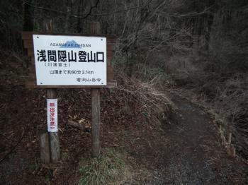 01asamakakushitozanguchi.jpg