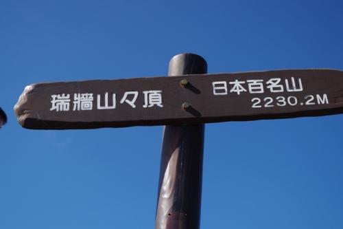 13mizugaki3sancho1.jpg