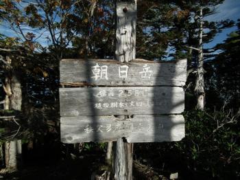 17asahidake.jpg