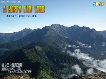 2012 nenga yariho