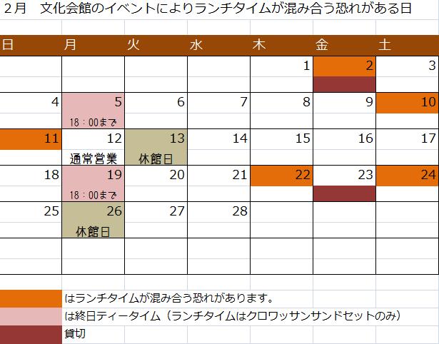 2013年2月カレンダー