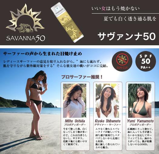 savanna50_brand_banner.jpg