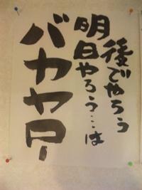 bakayarou.jpg