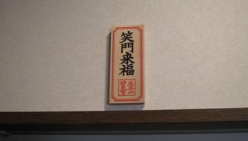 shougatu2.jpg