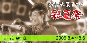 2006_saikasai.jpg