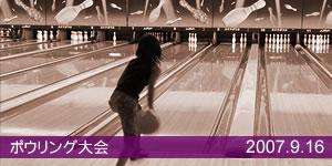 2007_bowling.jpg