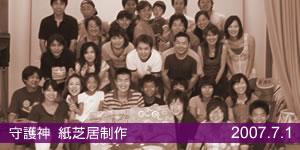 2007_kamishibai.jpg