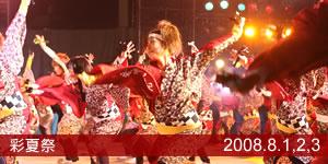 2008_saikasai.jpg