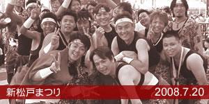 2008_shinmatsudo.jpg