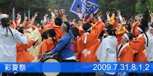 2009_saikasai.jpg