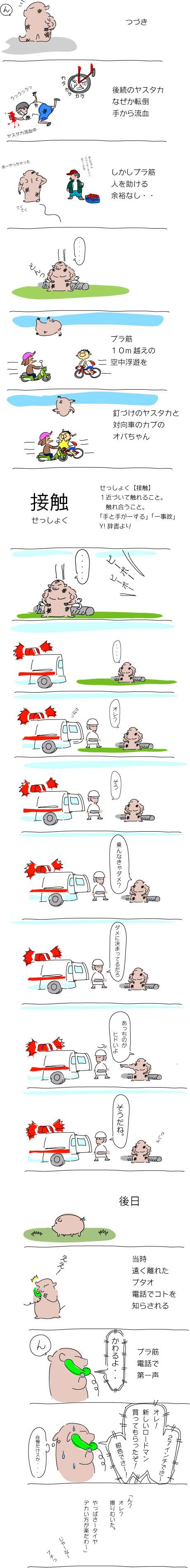 ブラ筋クラッシュ2