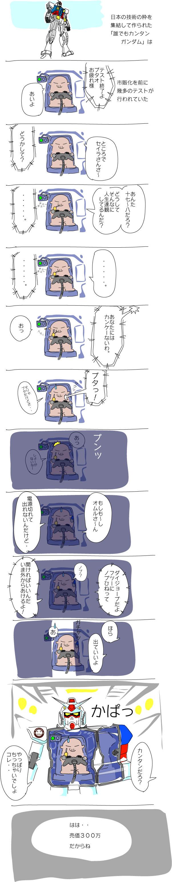 ガンダム2