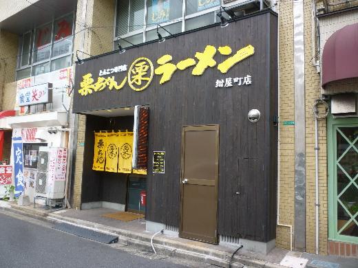 栗ちゃんラーメン 紺屋町店>